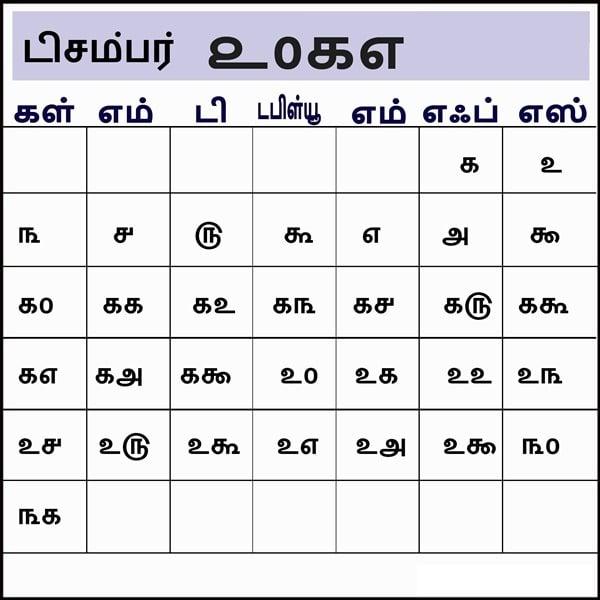 Malayalam Calendar December 2017