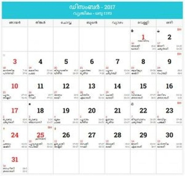 Malayalam December 2017 Calendar