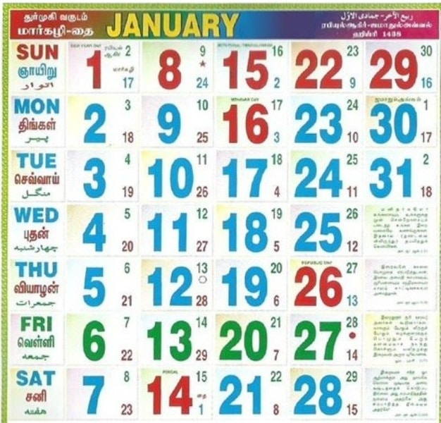 January 2018 Malayalam Calendar Monthly
