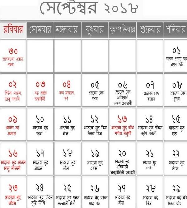January Calendar 2018 Bengali