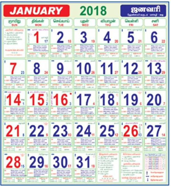 Tamil January 2018 Calendar