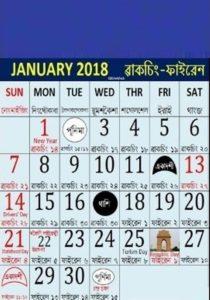 Telugu 2018 January Calendar