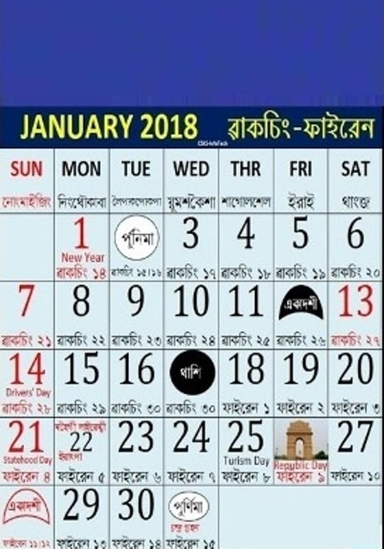 Telugu 2018 January Calendar