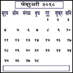 2018 February Calendar Gujarati