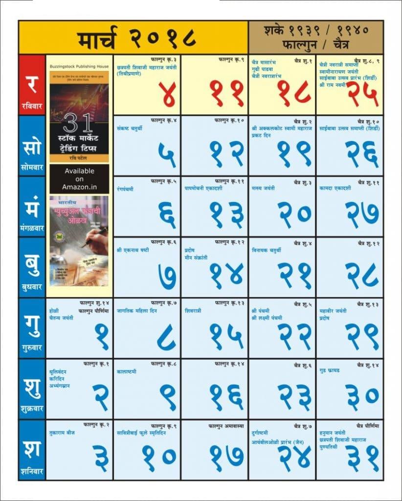 2018 Kalnirnay Calendar in Marathi