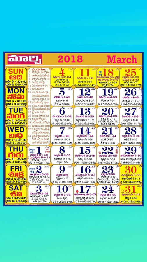 2018 March Telugu Calendar