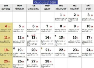 2018 Tamil Calendar February Printable