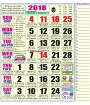 2018 Telugu March Calendar