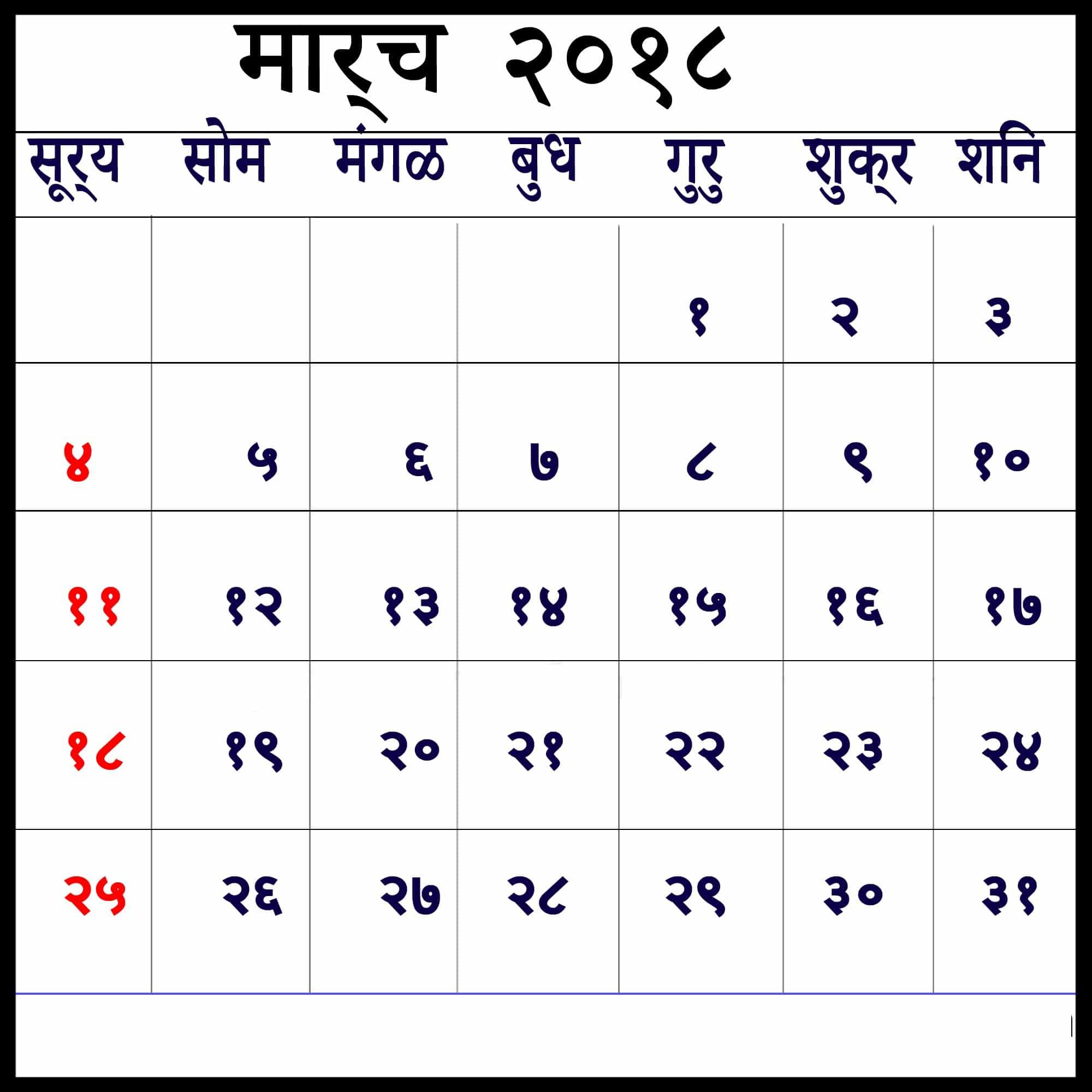 Calendar 2018 Kalnrnay March