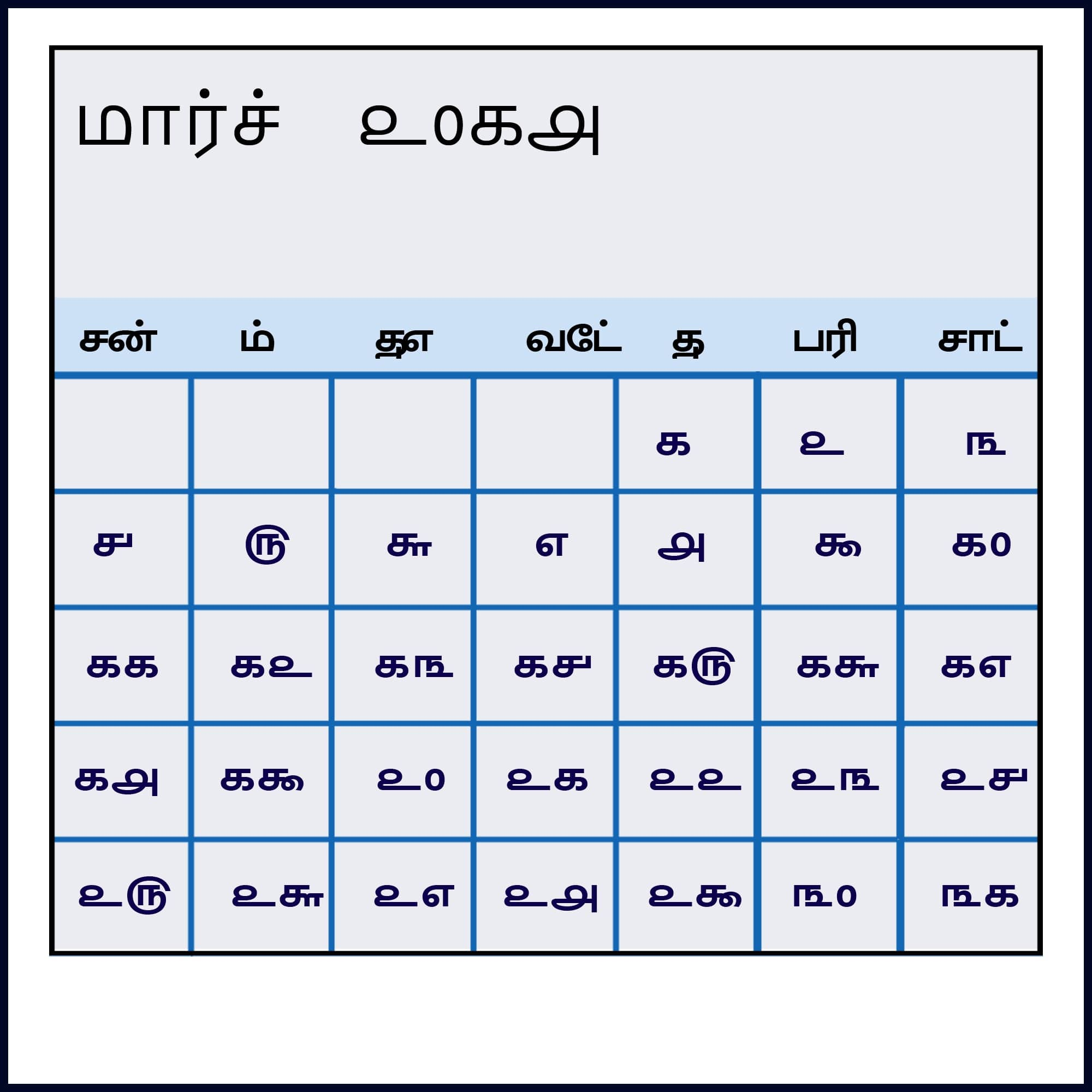 Calendar March 2018 Tamil