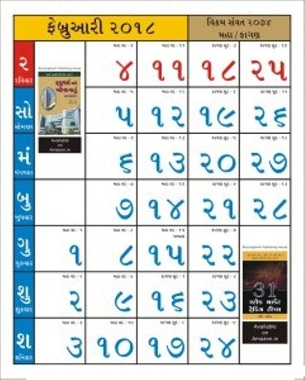 February 2018 Gujarati Calendar