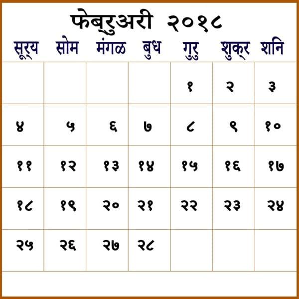 February 2018 Kalninay Gujarati Calendar