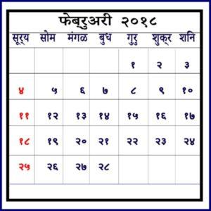 February 2018 Kalnirnay Marathi Calendar