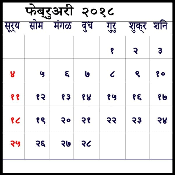 February 2018 Marathi Calendar