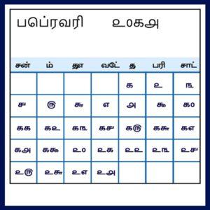 February 2018 Tamil Calendar Printable