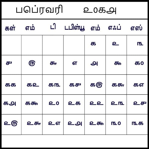 February 2018 Tamil Calendar