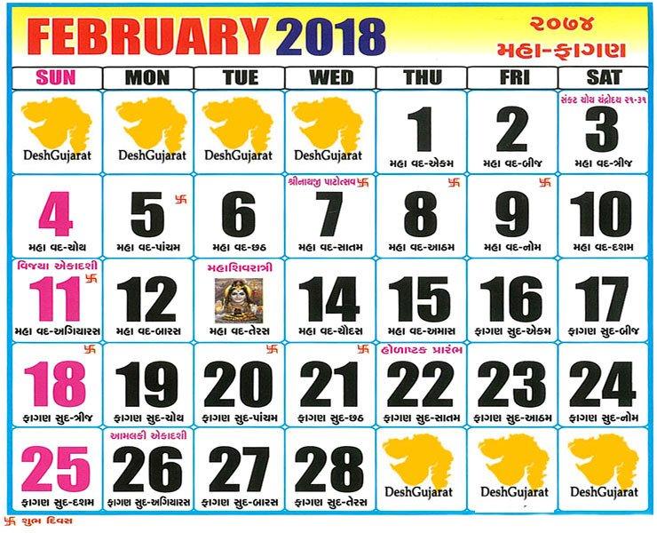February 2018 Telugu Calendar