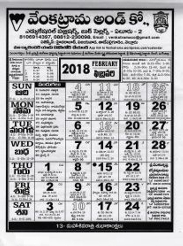 February Telugu Calendar 2018