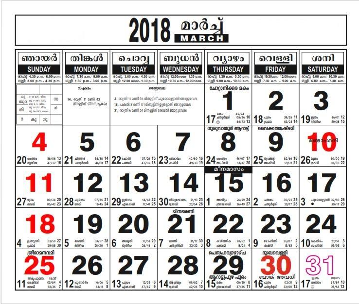 March 2018 Calendar Tamil