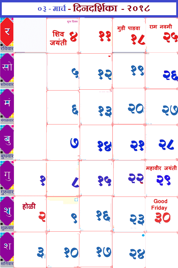 March 2018 Kalnirnay Calendar in Gujarati