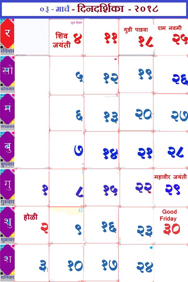 March 2018 Kalnirnay Calendar in Gujarati