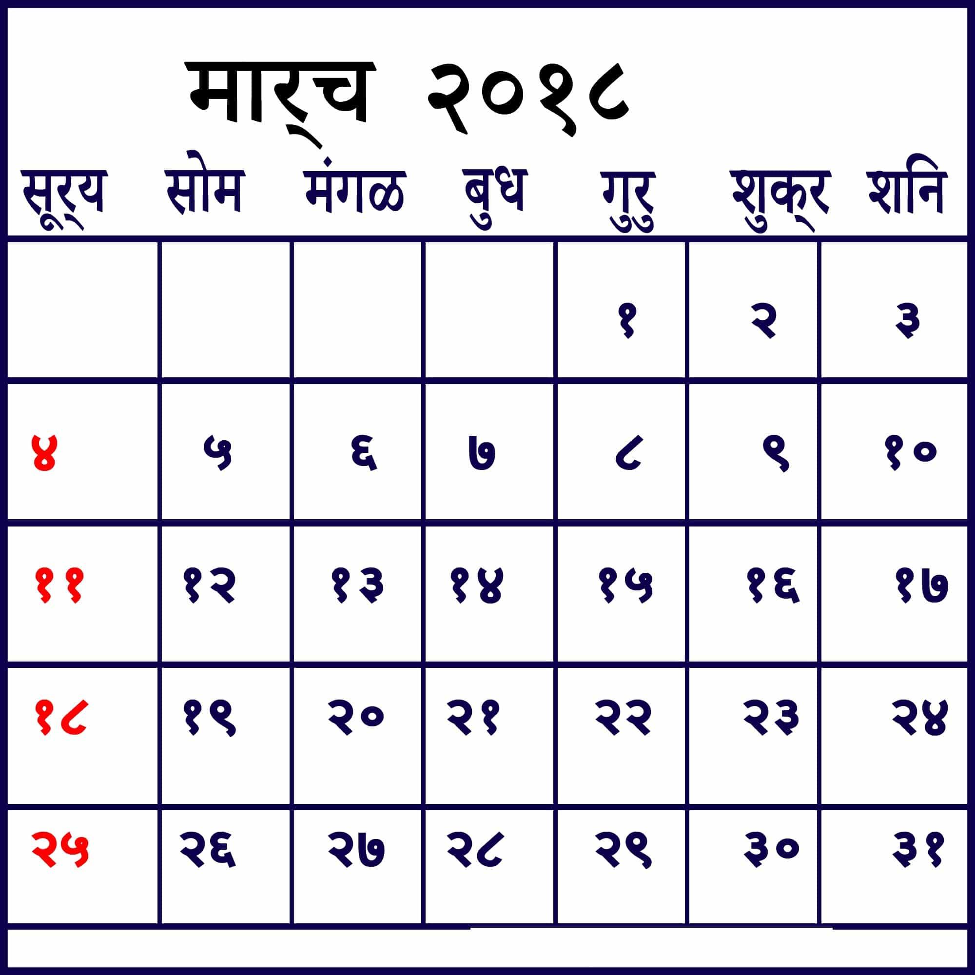 March 2018 Kalnirnay Calendar in Odia
