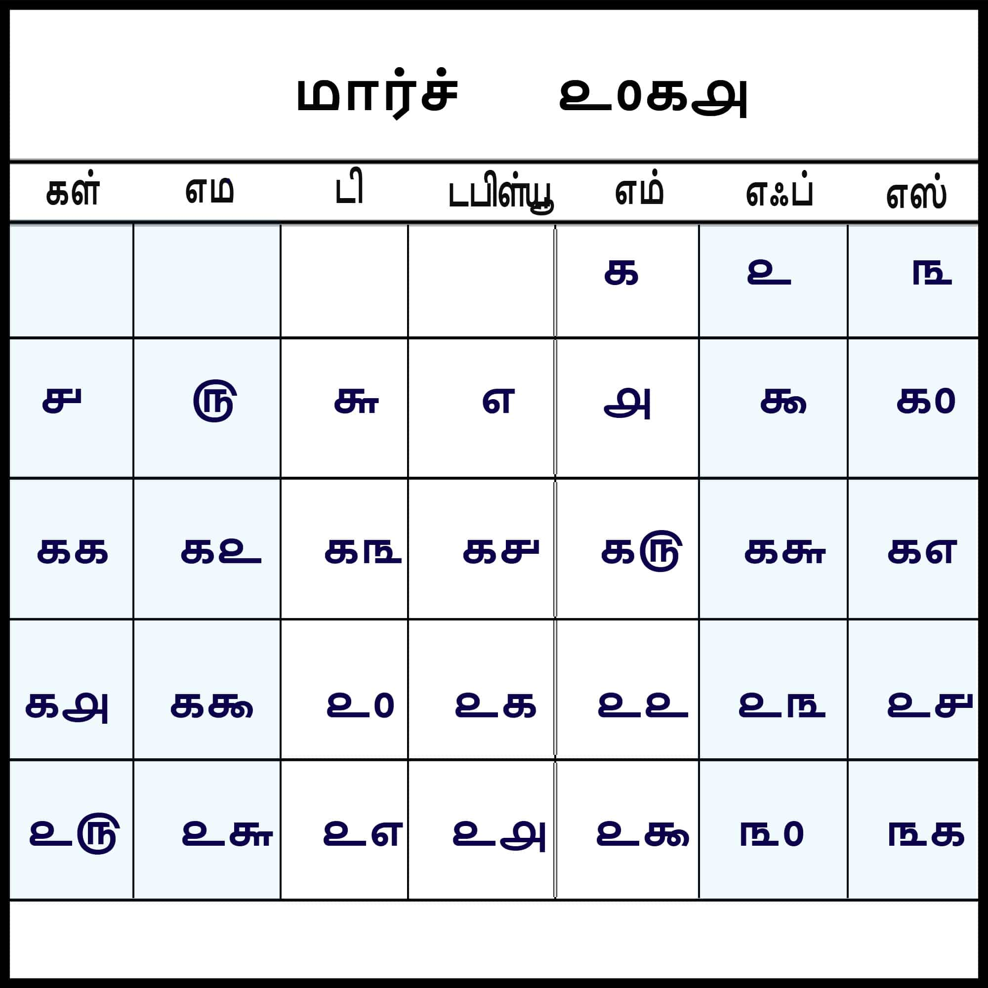 March 2018 Tamil Printable Calendar