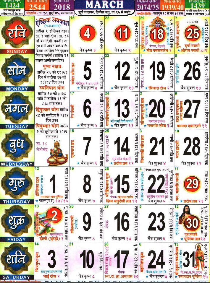 March Calendar 2018 Telugu