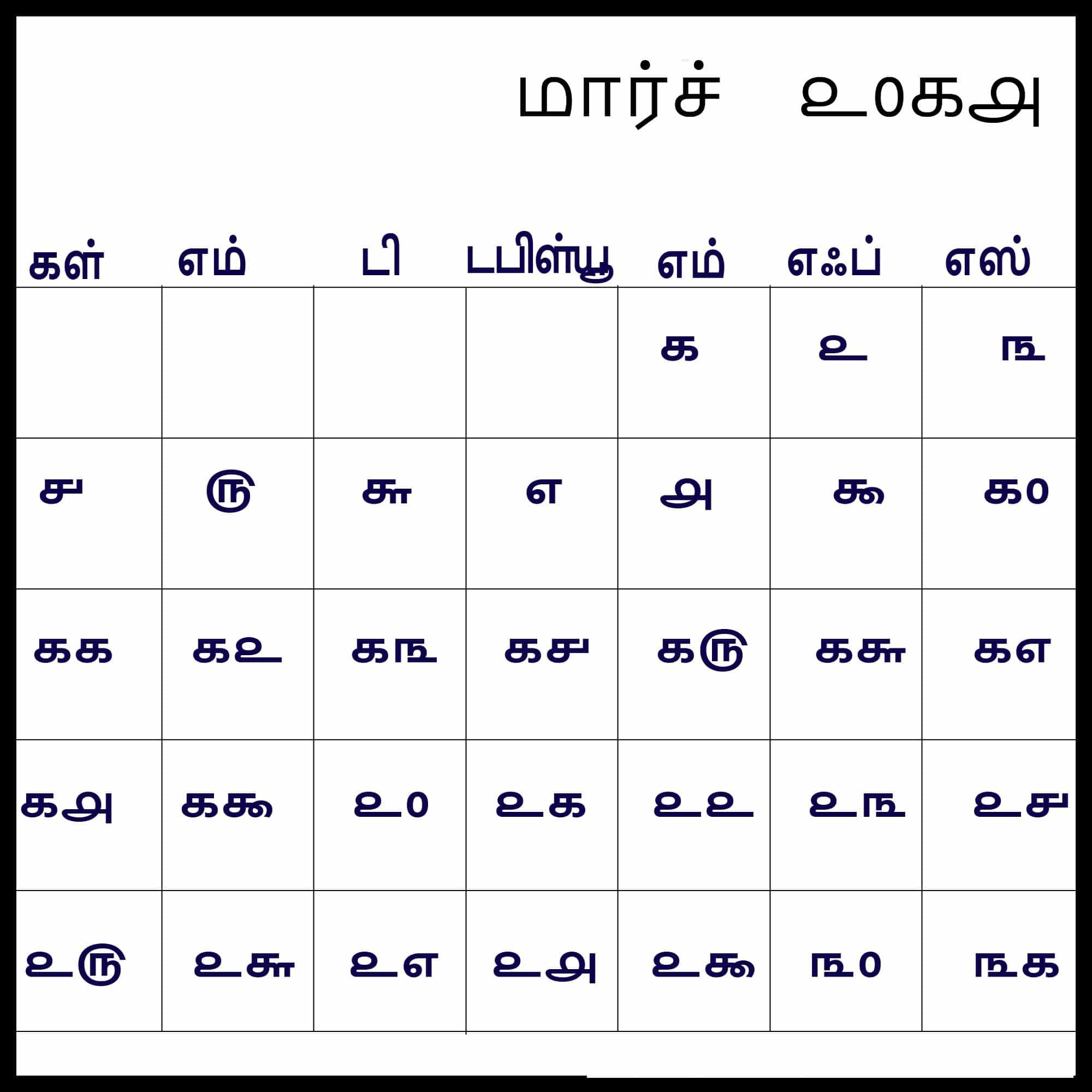 Tamil Calendar 2018 March