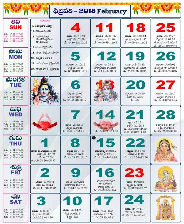 Telugu Calendar February 2018 Printable