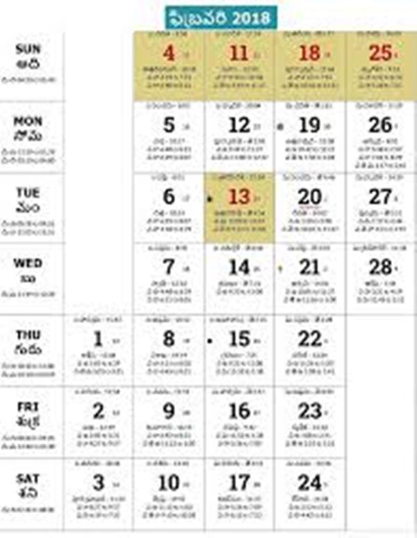 Telugu Calendar February 2018