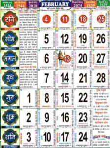 Telugu February 2018 Calendar