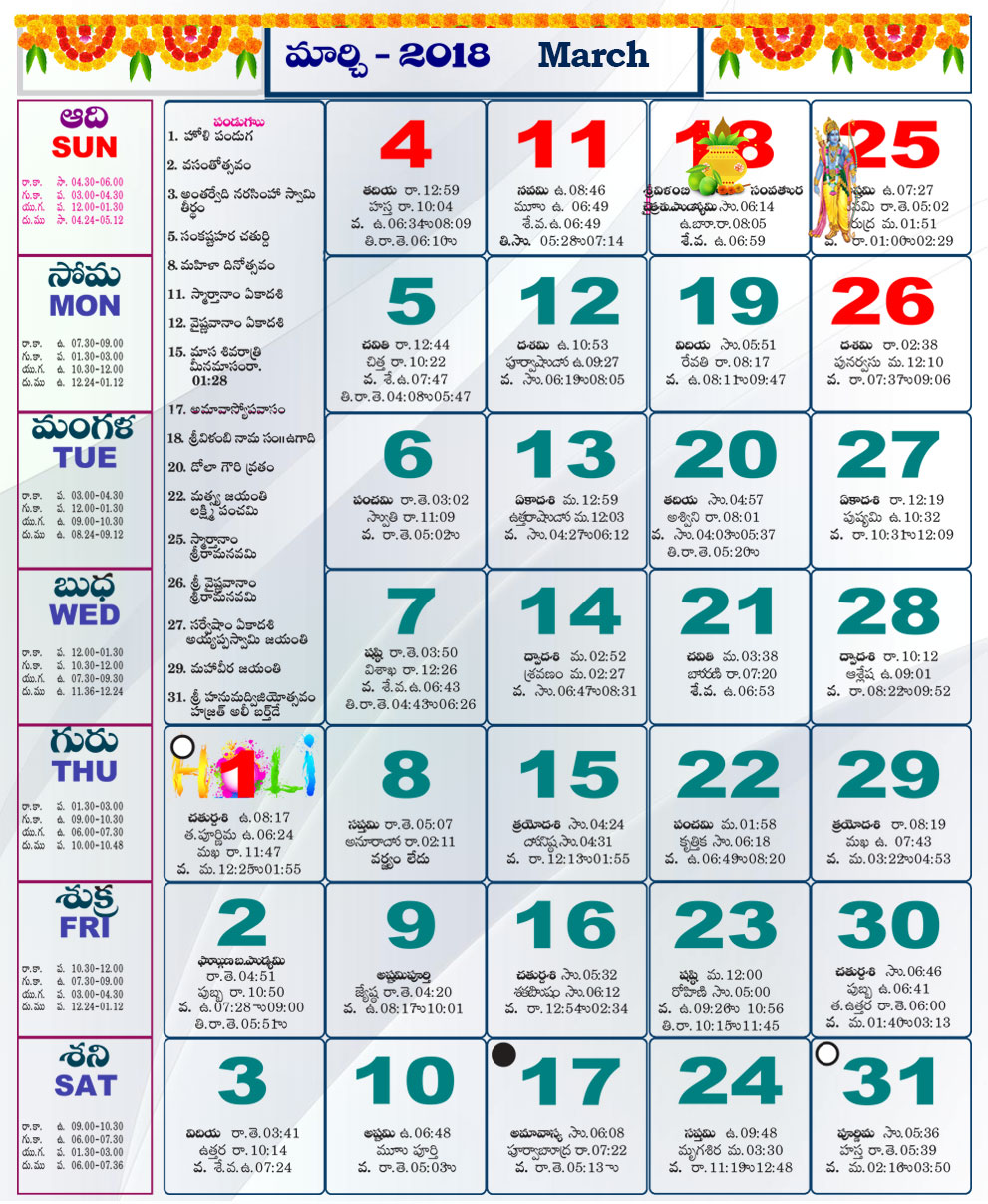 Telugu March Monthly Calendar 2018