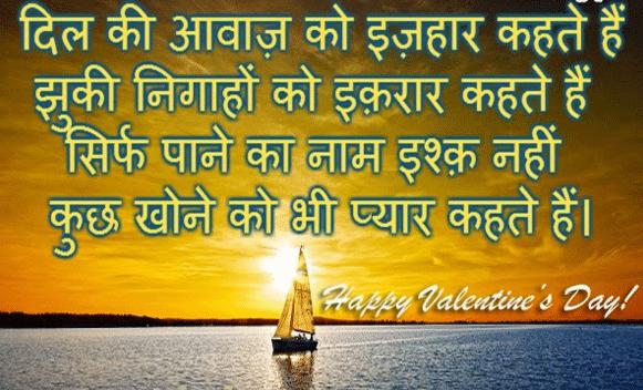 Valentine's Day 2018 Shayari