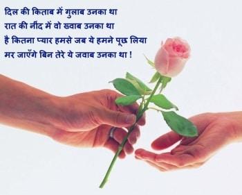 Valentine's Day Shayari SMS