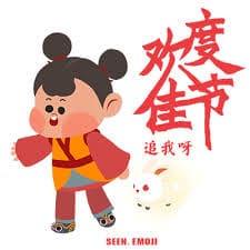 Chinese New Year Emoji 2018