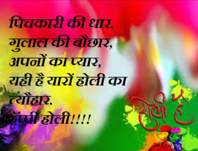 Happy Holi 2018 Jokes