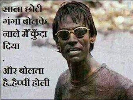 Happy Holi 2018 Jokes