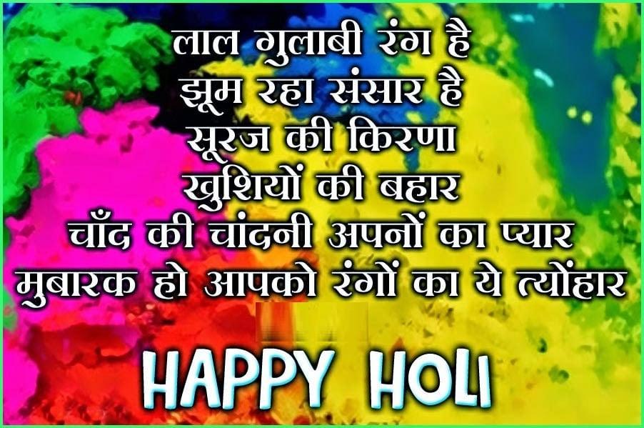 Happy Holi 2018 Shayari