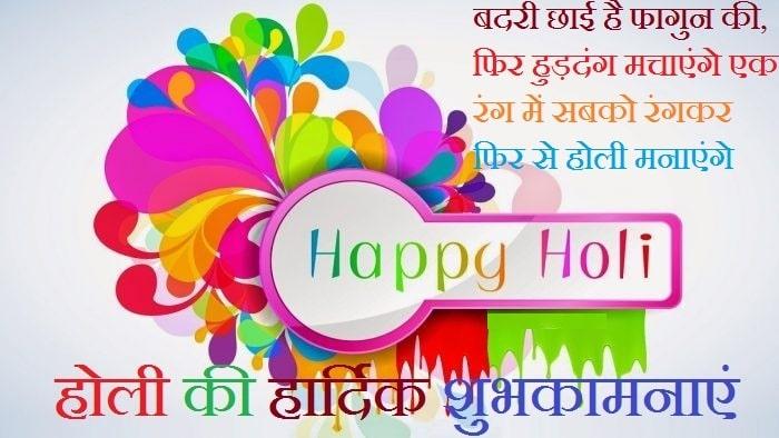 Happy Holi 2018 Status