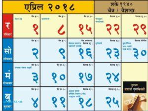April Kalnirnay Calendar