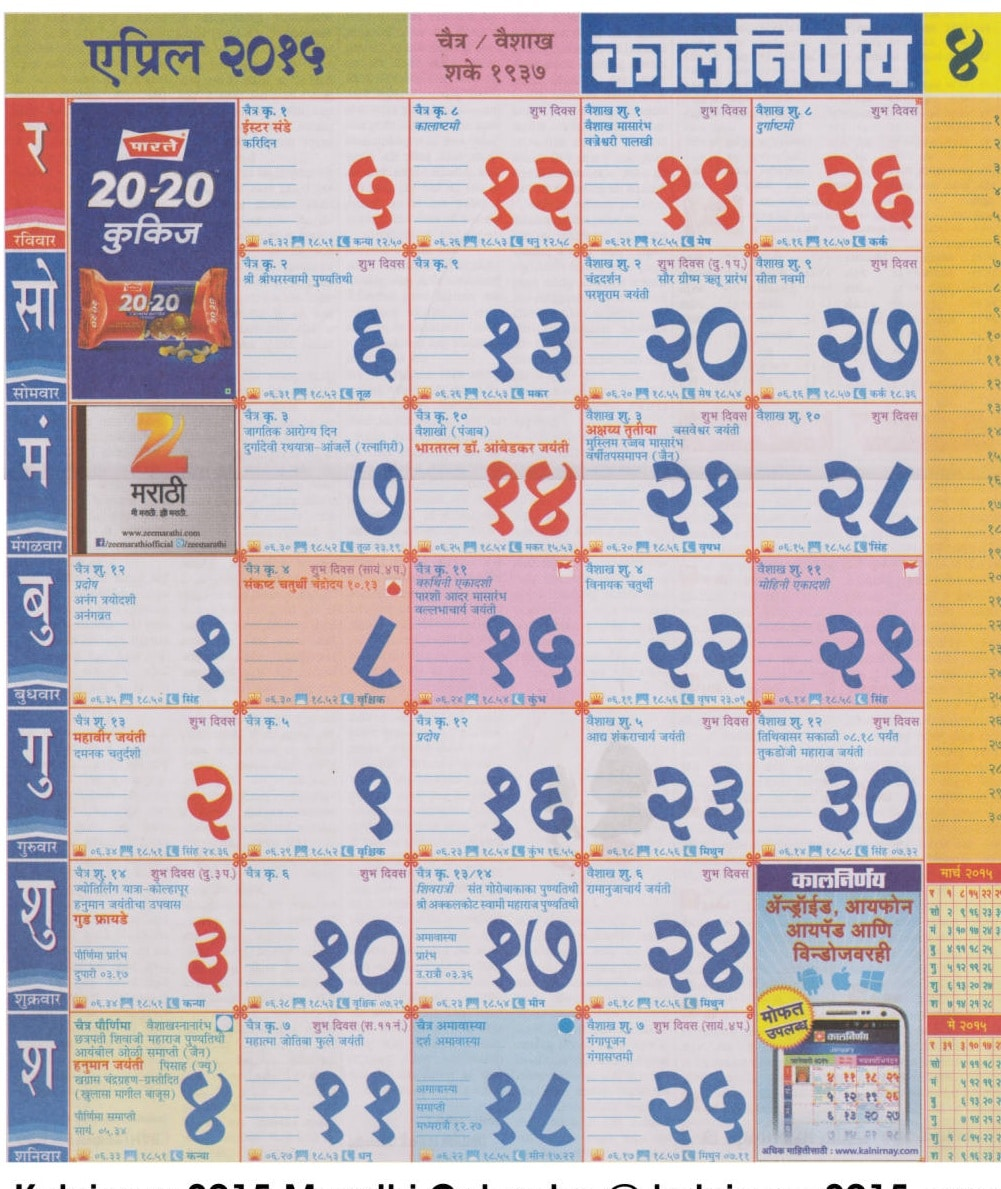 April Kalnirnay Calendar