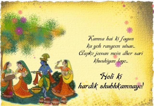 Happy Holi Cards 2018