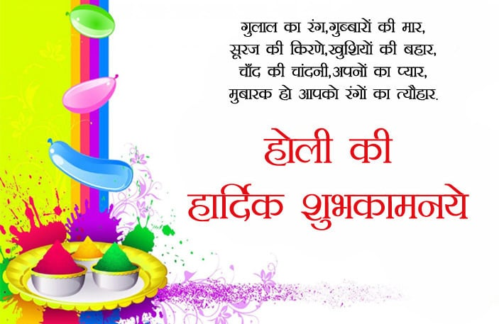 Happy Holi Wishes Images 2018