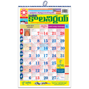 Telugu And Tamil Calendar