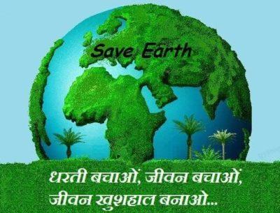 Earth Day Essay