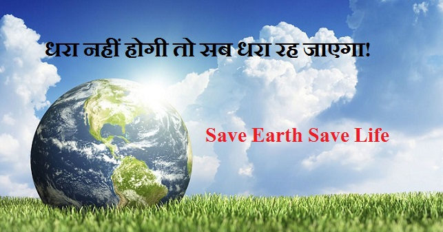 Earth Day Slogan In Hindi
