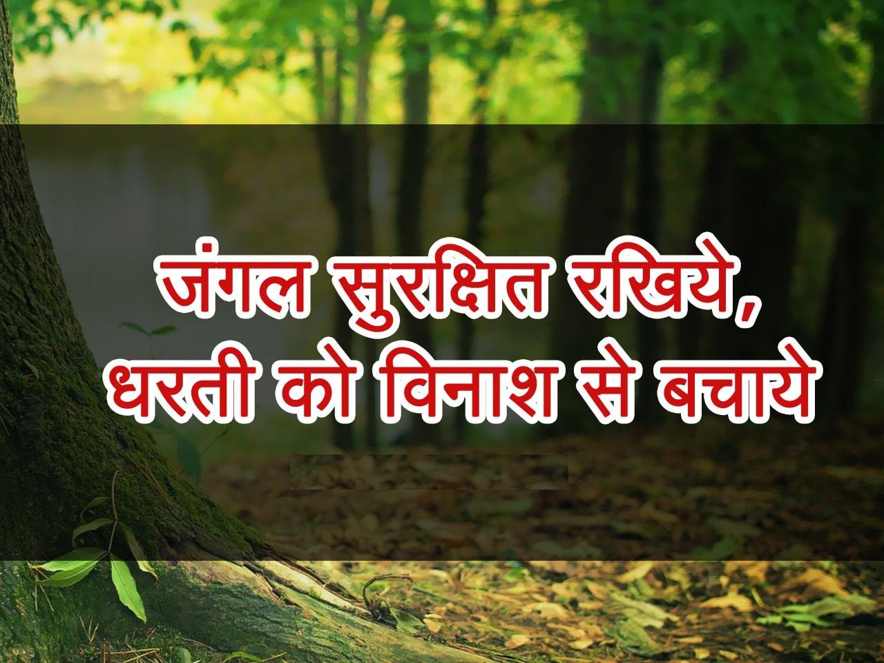 Earth Day Slogan In Hindi