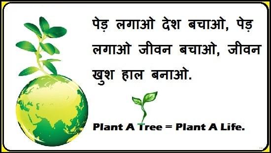 Earth Day Slogan