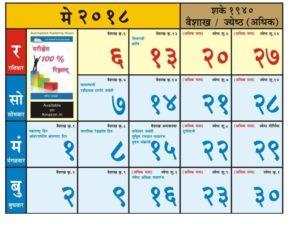 May 2018 Kalnirnay Calendar